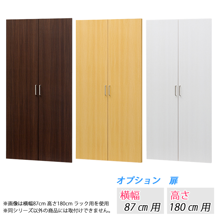 追加オプション:両開きドア 2枚セット (横幅87cm 高さ180cmラック用) 扉のみの販売です。