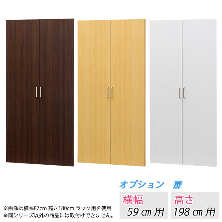【送料無料】 追加オプション:両開きドア 2枚セット (横幅59cm 高さ198cmラック用) 扉 扉付き ドア ドア付き 扉付き収納棚 本棚 整理棚