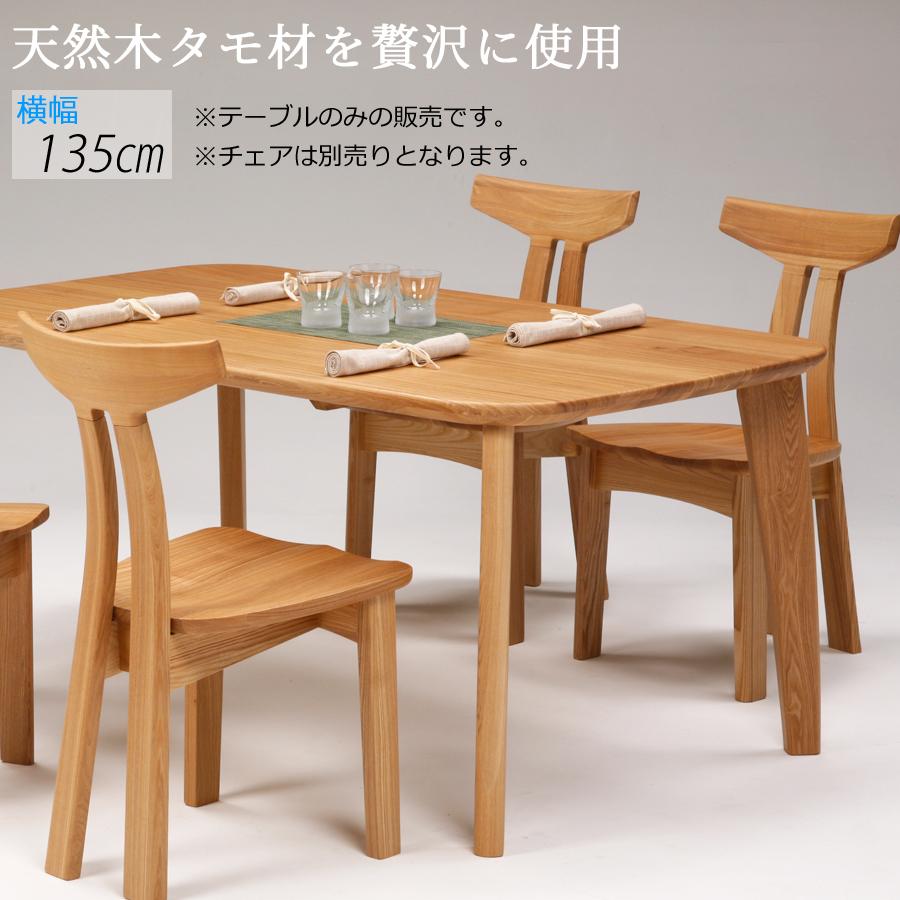 【送料無料】食卓テーブル ダイニングテーブル135cm 木製テーブル 食堂テーブル 食卓机 テーブル 4人掛けテーブル