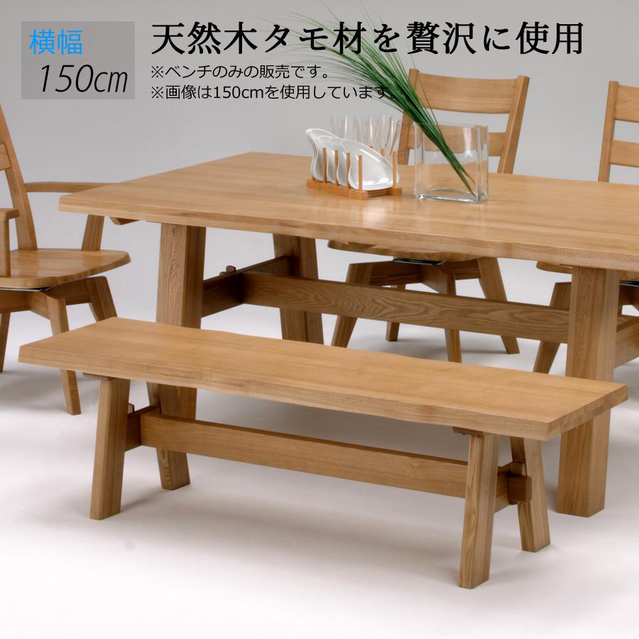 【送料無料】150cm木製ベンチ ダイニングベンチスツール 長椅子 天然木タモ材 木製 ベンチ ダイニングチェア 長イス 長いす 食卓ベンチ 食堂ベンチ