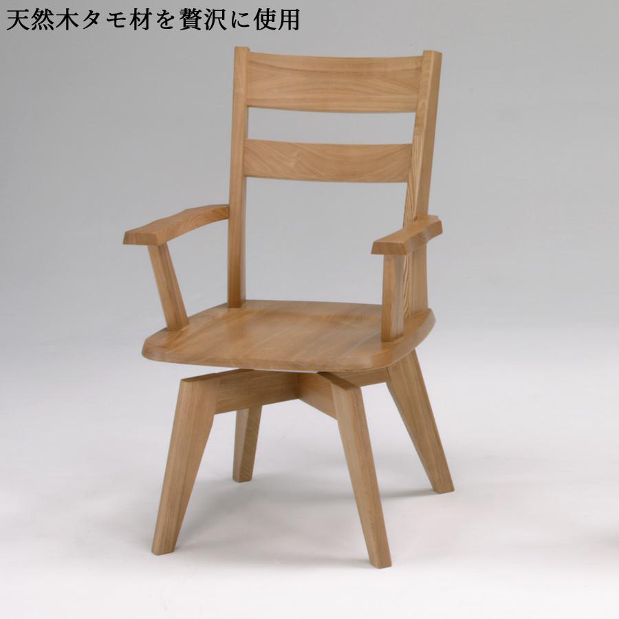 【送料無料】食卓椅子 ダイニングチェアチェア 食卓チェア 天然木タモ材 木製 回転肘付きイス アームチェア 回転椅子 回転チェア いす