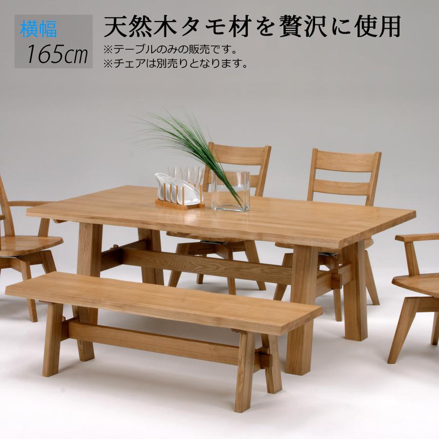 【送料無料】 165cm ダイニングテーブル 食卓テーブル 木製テーブル 天然木タモ材 机 食堂テーブル 【大型商品】【時間帯指定不可】