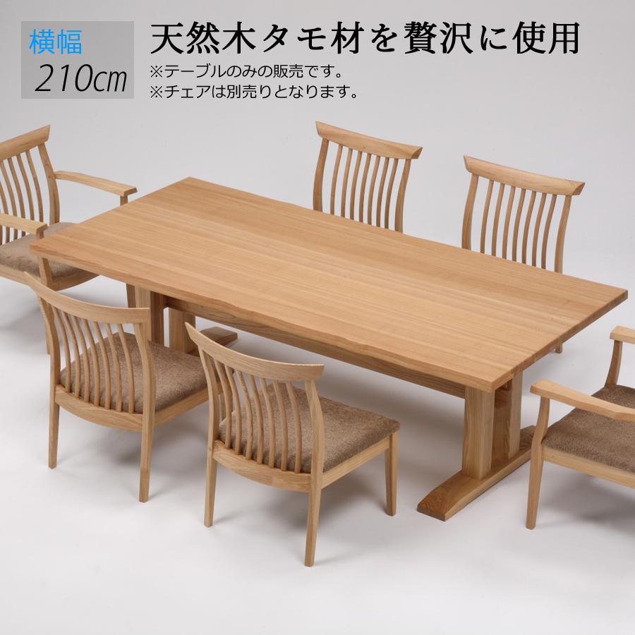 【受注生産】【送料無料】 210cm ダイニングテーブル 食卓テーブル 木製テーブル 天然木タモ材 机 食堂テーブル 【大型商品】【時間帯指定不可】