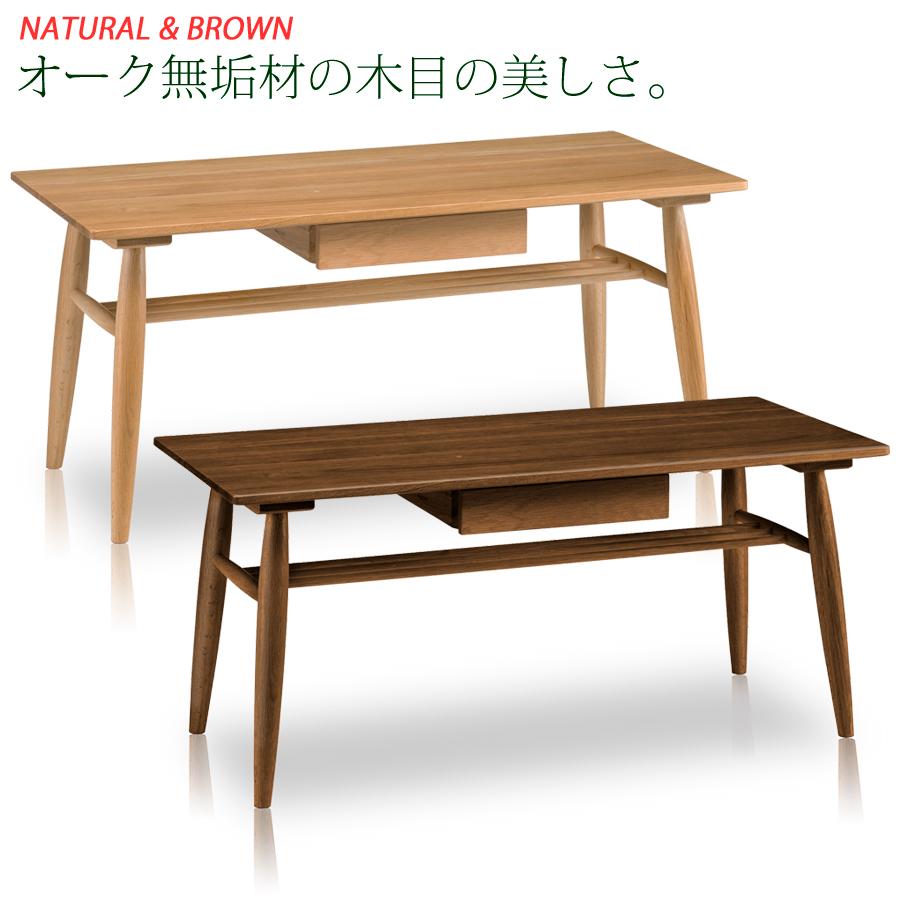 【送料無料】 ローテーブル 引き出し収納付き 木製 リビングテーブル センターテーブル