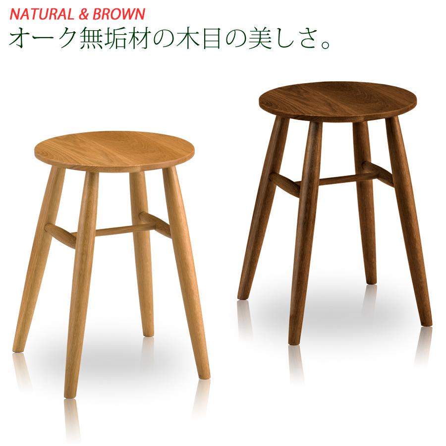 バーゲンで 【送料無料】 スツール 木製 おしゃれ 北欧 丸椅子 チェア, 蛭川村 469dacb5