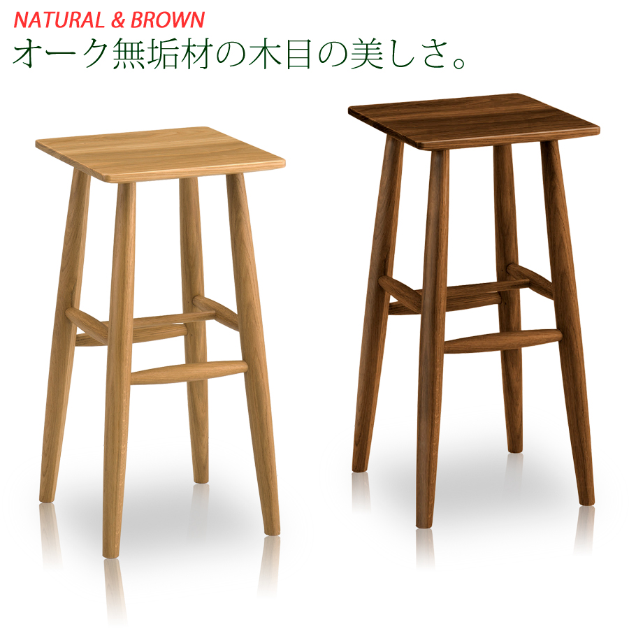 【送料無料】 スツール 木製 おしゃれ 北欧 椅子 チェア