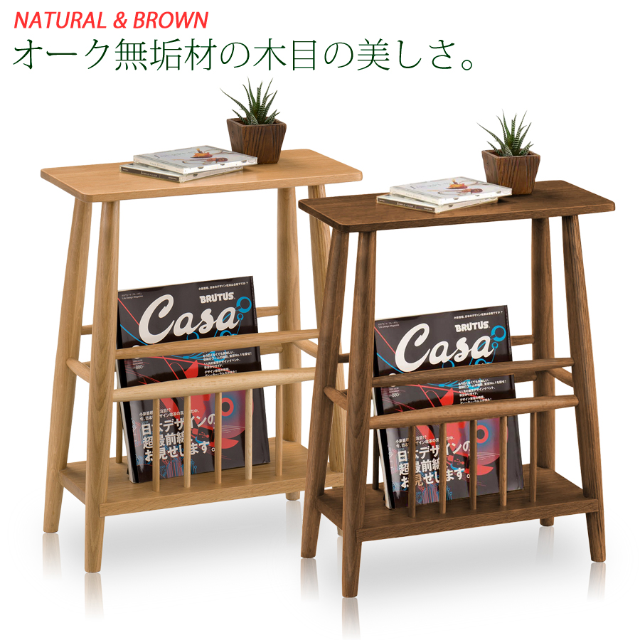 【送料無料】 マガジンラック 木製 ブックスタンド 本収納