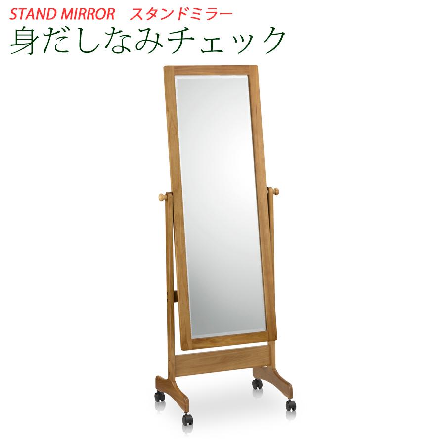 【送料無料】 スタンドミラー 鏡 ミラー かがみ 全身鏡 姿見 立てかけ鏡 立てかけミラー 玄関鏡 大型鏡 大型ミラー