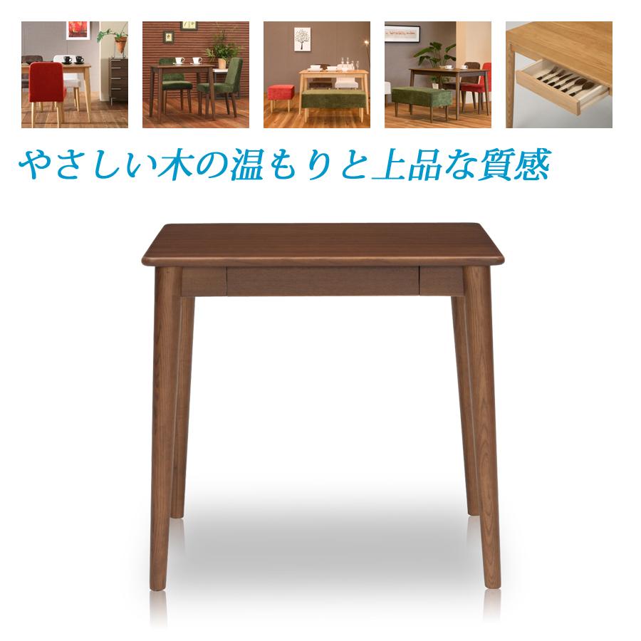 【送料無料】ダイニングテーブル 食卓テーブル天然木タモ材を使用した75cmの木製ダイニングテーブル 木製テーブル 天然木テーブル 食堂テーブル コンパクトテーブル 引出し収納付き テーブル
