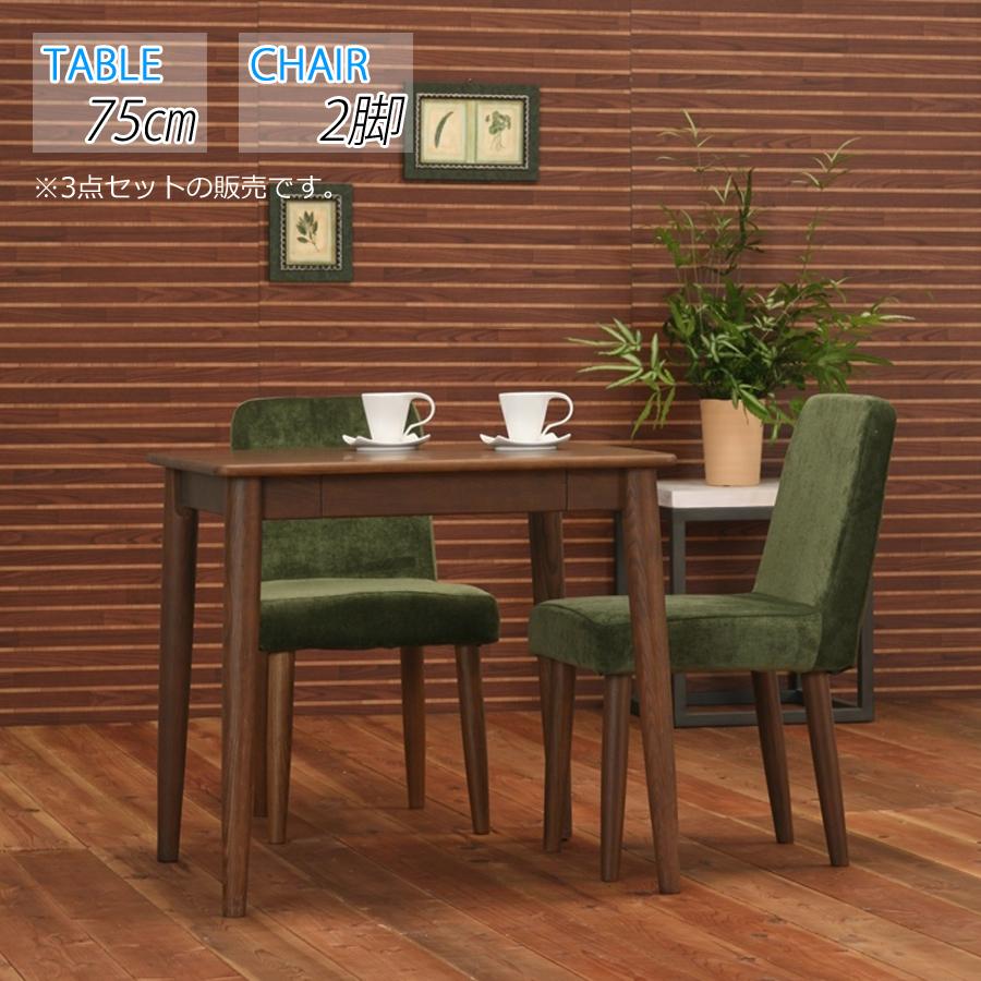 【送料無料】ダイニングセット 食卓セット【75cm木製テーブル+食卓椅子2脚】 食卓3点セット ダイニング3点set 食卓テーブル 食堂テーブル 食堂椅子 ダイニングテーブル ダイニングチェア