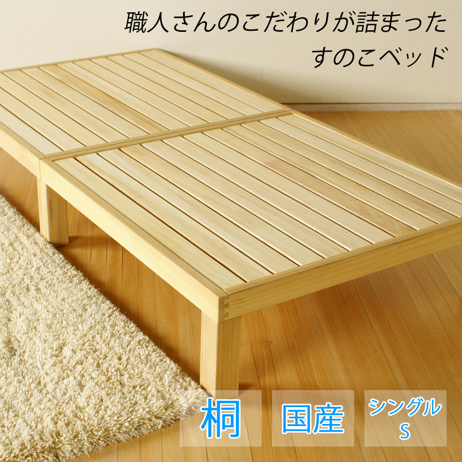 すのこベッド 桐スノコベッド シングルベッド シングルサイズ(フレームのみ)