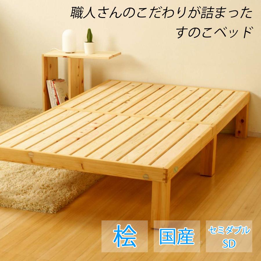 すのこベッド ひのきスノコベッド 桧無垢材 セミダブルベッド セミダブルサイズ(フレームのみ)