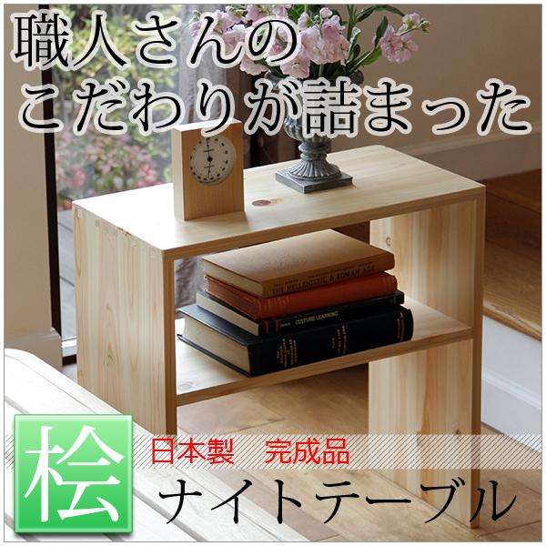 ナイトテーブル サイドテーブル 桧無垢材 木製テーブル コンパクトテーブル 国産 日本製 完成品