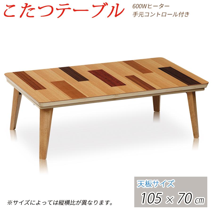 【送料無料】 こたつ テーブル コタツ 105cm 長方形 コタツテーブル 家具調 こたつ 炬燵 ローテーブル
