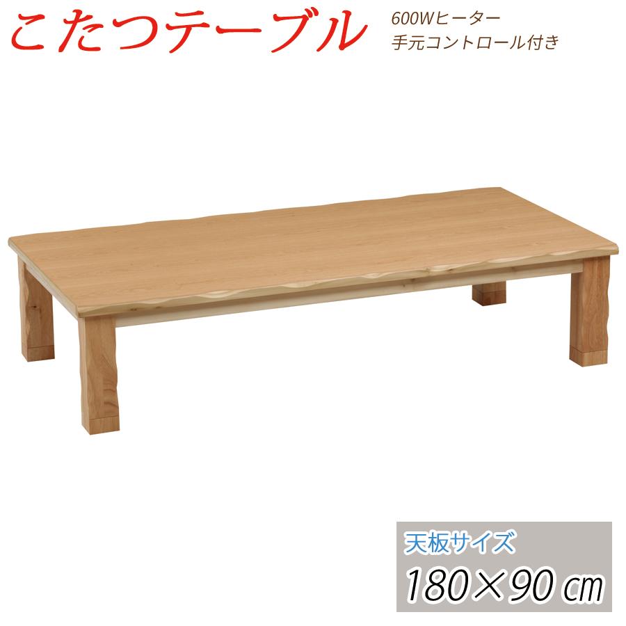 【送料無料】 こたつ テーブル コタツ 180cm 長方形 コタツテーブル 家具調 こたつ 炬燵 ローテーブル