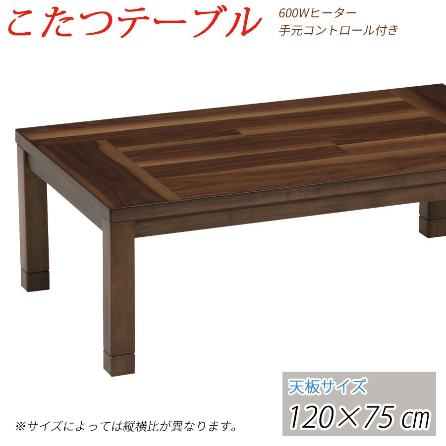 【送料無料】 こたつ テーブル コタツ 120cm 長方形 コタツテーブル 家具調 こたつ 炬燵 ローテーブル