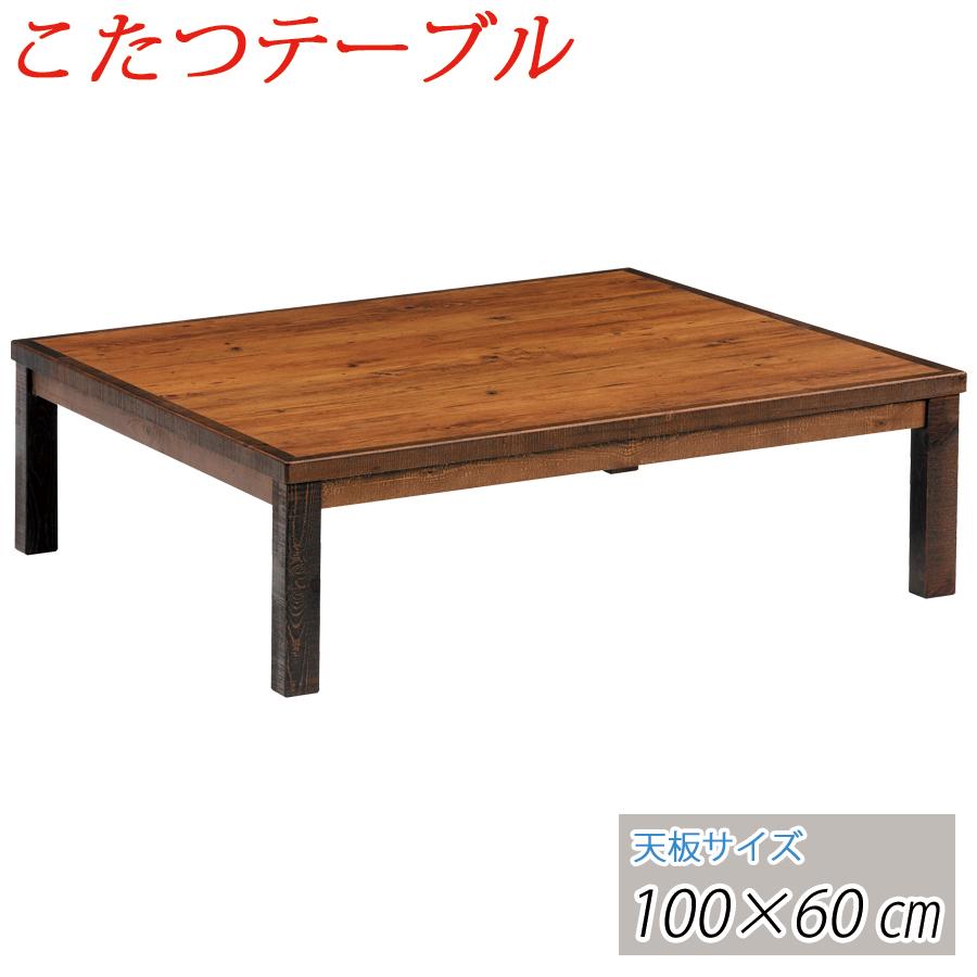 【送料無料】 こたつ テーブル コタツ 100cm 長方形 コタツテーブル 家具調 こたつ 炬燵 ローテーブル