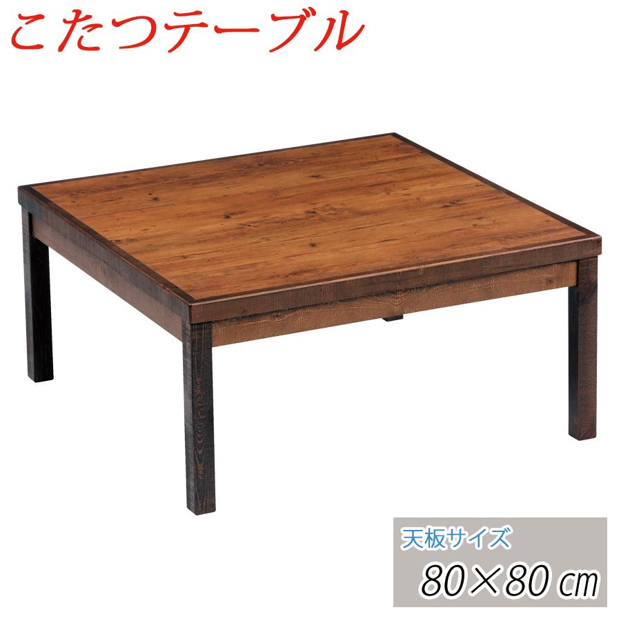 【送料無料】 こたつ テーブル コタツ 80cm 正方形 コタツテーブル 家具調 こたつ 炬燵 ローテーブル