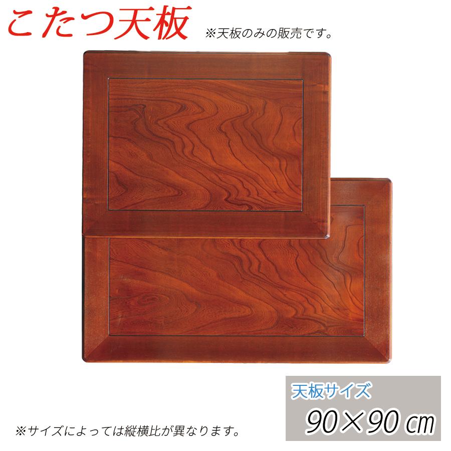 【送料無料】 こたつ用天板 90cm 正方形 コタツテーブル 家具調 こたつ 炬燵 ローテーブル ※天板のみの販売です。