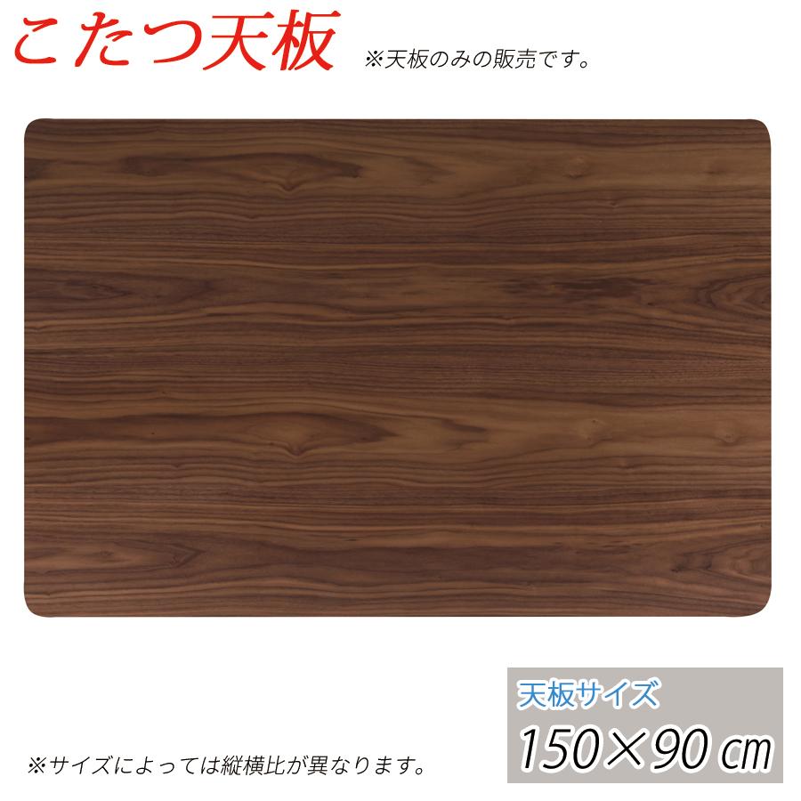 【送料無料】 こたつ用天板 150cm 長方形 コタツテーブル 家具調 こたつ 炬燵 ローテーブル ※天板のみの販売です。