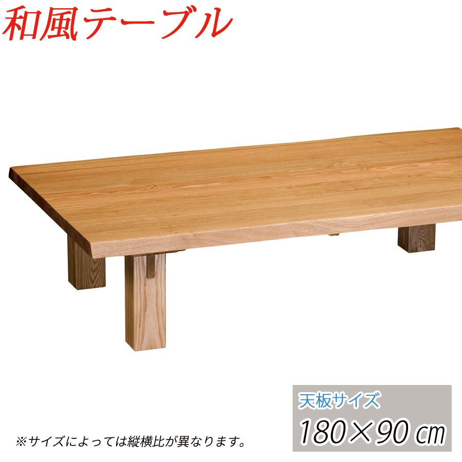 【送料無料】 座卓テーブル ローテーブル 180cm 長方形 座敷机 和風テーブル 和室テーブル リビングテーブル 【大型商品】【時間帯指定不可】