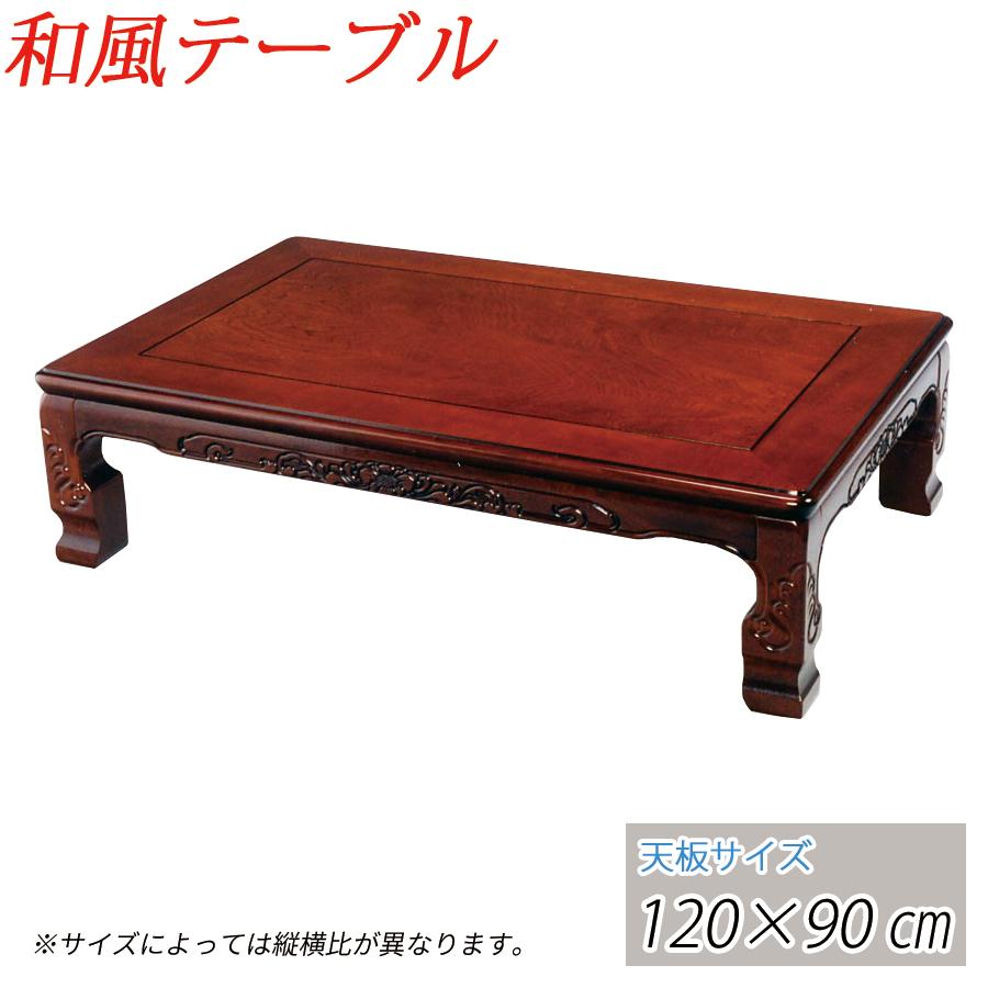 【送料無料】 座卓テーブル ローテーブル 120cm 長方形 座敷机 和風テーブル 和室テーブル リビングテーブル