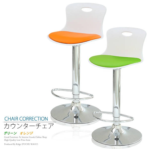 バーチェア カウンターチェア 背もたれ付き カウンタースツール ハイチェア チェア 回転式 昇降式 チェアー 椅子 イス スツール カウンターチェアー