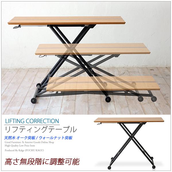 リフティングテーブル 昇降式 テーブル リビングテーブル ダイニングテーブル おしゃれ 木製テーブル 高さ調整 テーブル