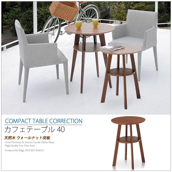 コーヒーテーブル カフェテーブル サイドテーブル おしゃれ 木製 円形 40cm 収納棚付き ナイトテーブル