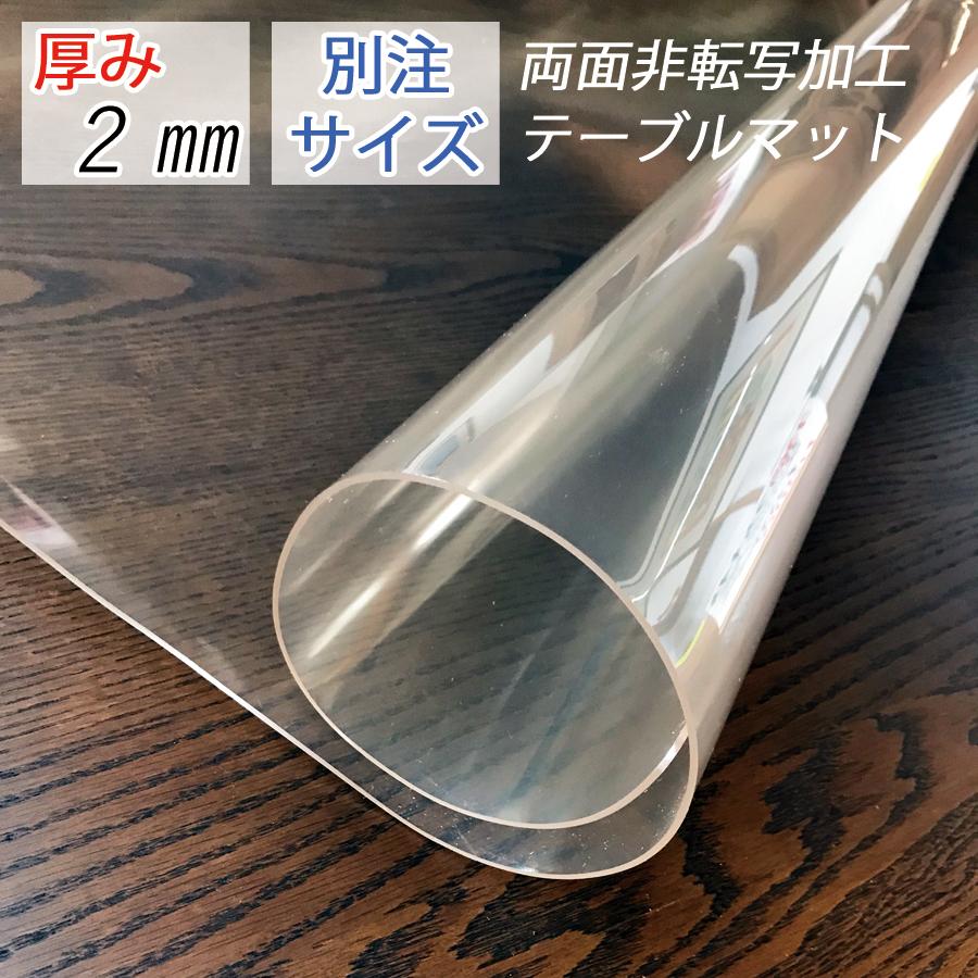 【送料無料】オーダーサイズ 別注テーブルマット厚み2mm (900×1500mm以内) 両面非転写加工 透明 ビニールマット テーブルカバー テーブルマット ビニールクロス テーブルクロス デスクマット テーブルカバー
