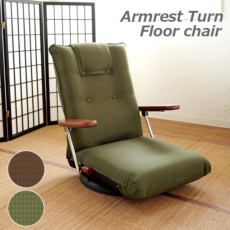 座椅子 リクライニング コンパクト 椅子 イス フロア チェアー 座イス チェア モダン座椅子 リクライニングチェアー フロアチェア リビングチェア 肘付き おしゃれ かわいい