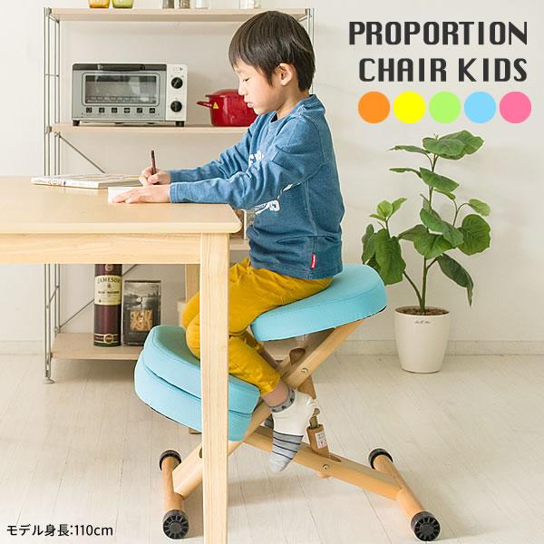 デスクチェア いす 椅子 学習椅子 学習イス パソコンチェア 子ども キッズ チェア 補助クッション付き プロポーションチェア バランスチェア 矯正 椅子 学習チェア