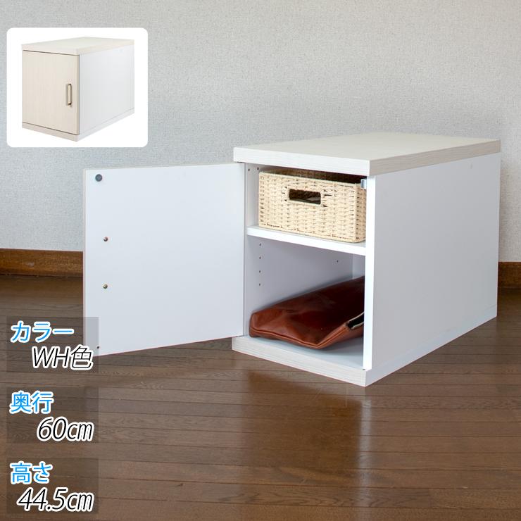 【送料無料】ラック サイド ボックス キャビネット デスクサイド 収納ラック 奥行60cmデスク用 ロータイプ ホワイト