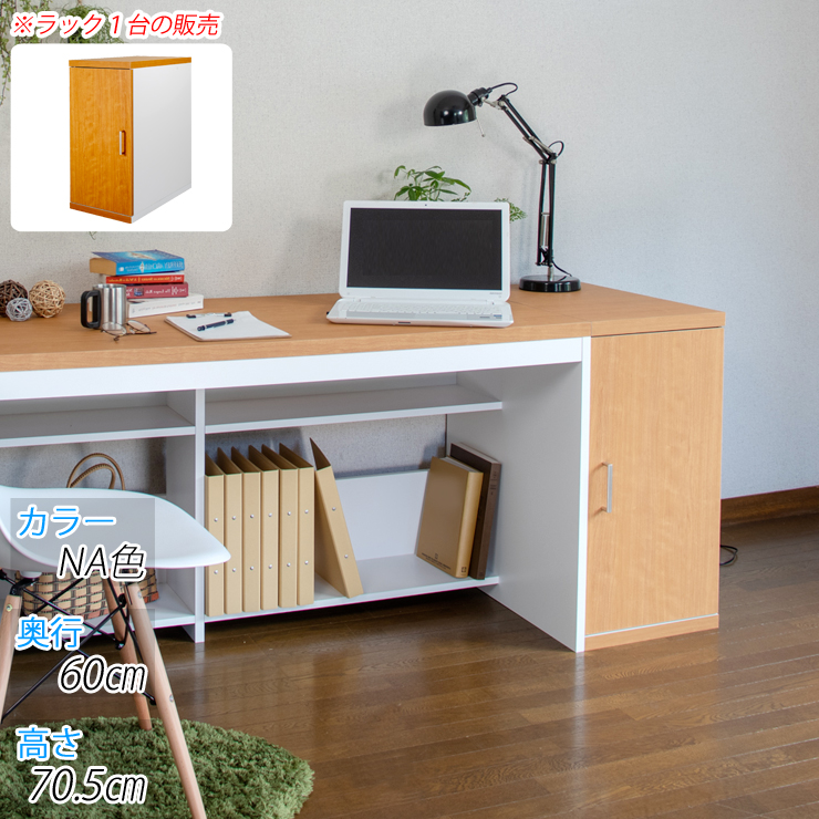 【送料無料】ラック サイド ボックス キャビネット デスクサイド 収納ラック 奥行60cmデスク用 ハイタイプ ナチュラル