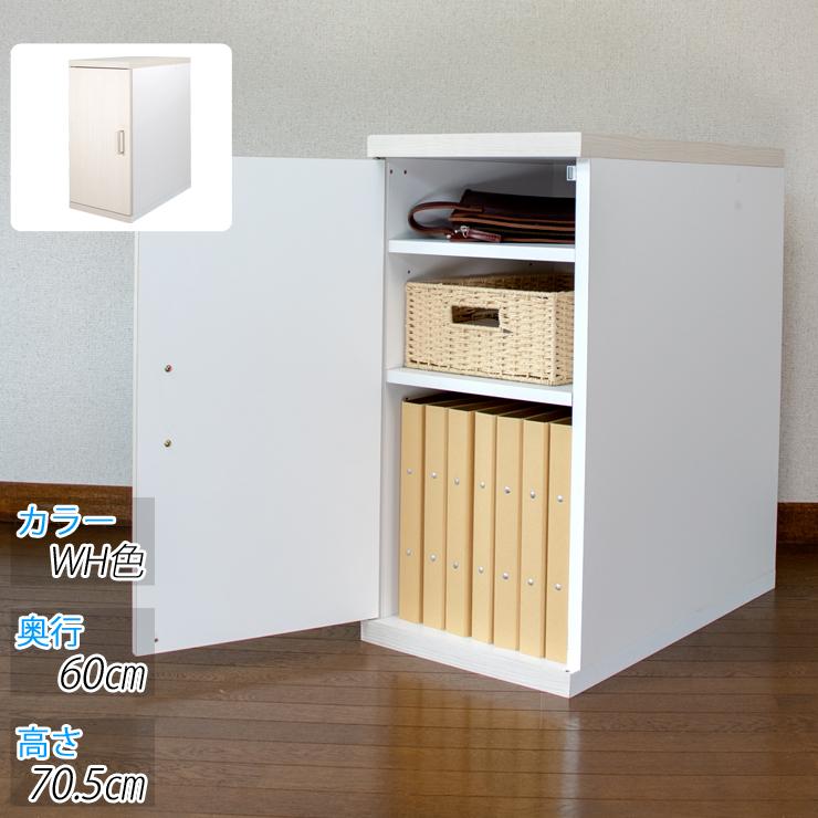 【送料無料】ラック サイド ボックス キャビネット デスクサイド 収納ラック 奥行60cmデスク用 ハイタイプ ホワイト