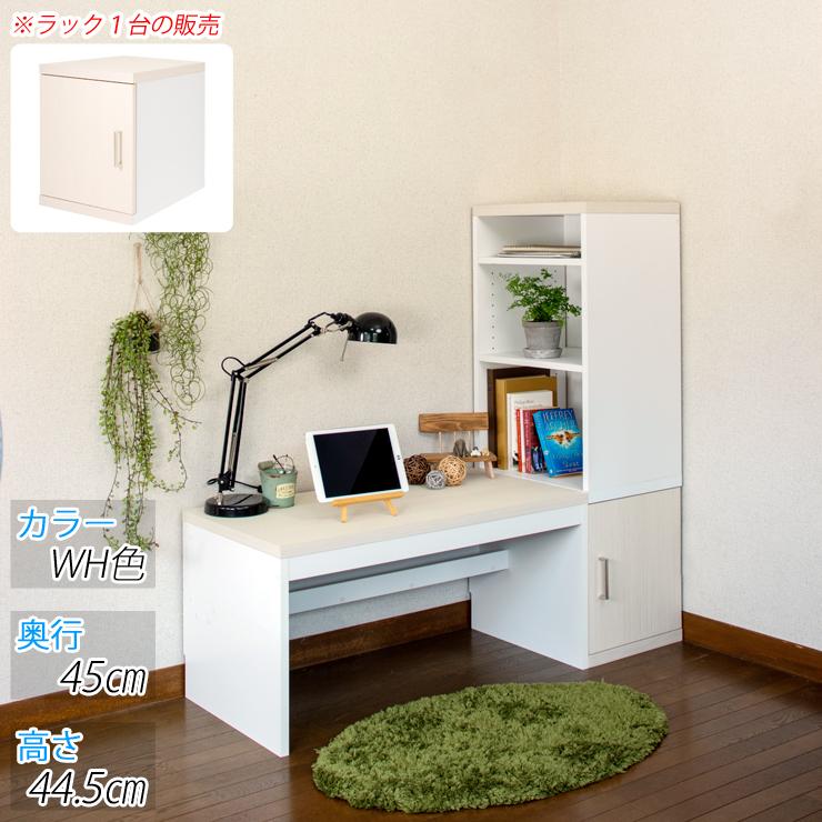 【送料無料】ラック サイド ボックス キャビネット デスクサイド 収納ラック 薄型 奥行45cmデスク用 ロータイプ ホワイト