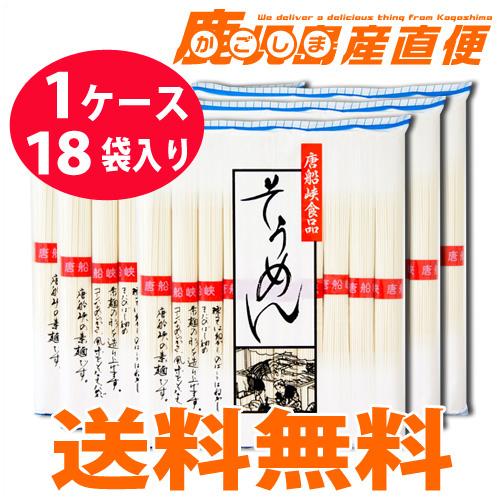 【送料無料】 唐船峡 そうめん 500g×18袋(1ケース) 素麺 九州 鹿児島 唐船峡食品