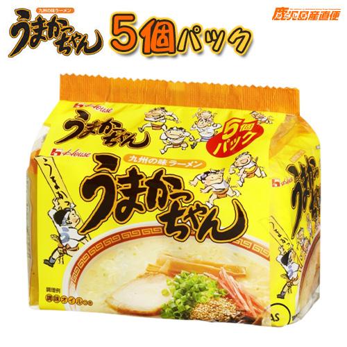九州の味ラーメン5個パック うまかっちゃん ハウス食品 レギュラー 特価 ラーメン インスタントラーメン 5個パック 国際ブランド