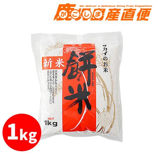 九州のお米 熊本県産自然豊かな大地で恵みを多く育んだもち米はとても風味とねばりが良い良質の餅米です 令和2年度産熊本県産 まとめ買い特価 もち米 1kg 餅米 熊本 新作多数 九州