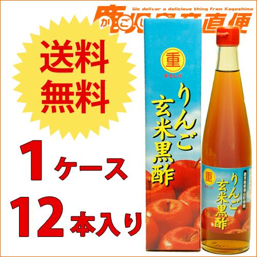 【送料無料】 まるしげ りんご玄米黒酢 500ml×12本入り(1ケース) 本場の本物 九州 鹿児島 福山町