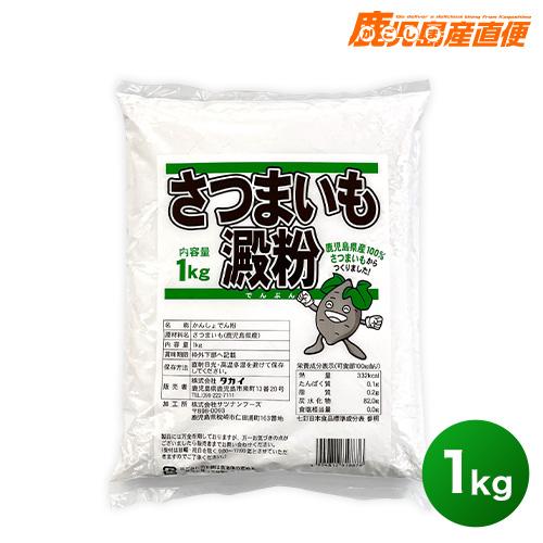 鹿児島県100%さつま芋から作りました 天ぷら粉などに さつまいも澱粉 甘藷澱粉 1kg 新作からSALEアイテム等お得な商品満載 鹿児島県産100% 鹿児島 九州 受注生産品 さつま芋 タカイ からいも