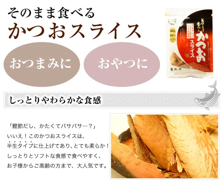食品>魚介類・シーフード>かつお>かつおスライス