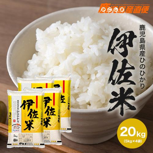 令和元年度 ひのひかり 伊佐米 20kg(5kg×4) お米 単一原料米 九州 鹿児島 ヒノヒカリ