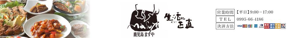 手造りハム工房 鹿児島ますや:体に良くない添加物・化学調味料不使用。完全無添加黒豚ハム・ソーセージ。