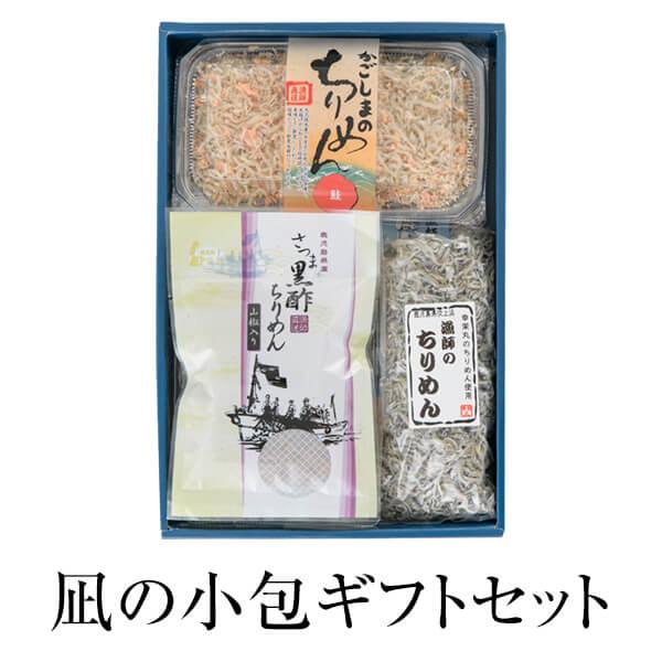 凪の小包みギフトセット