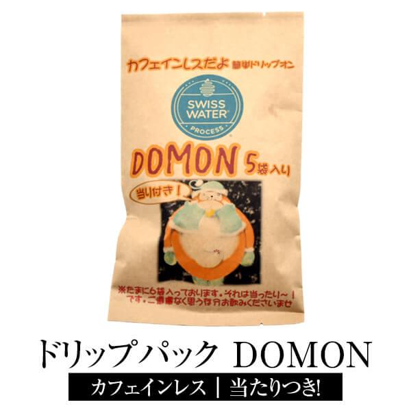 お手軽に最高に美味しいが出来上がるmikoyaのドリップバッグコーヒー 送料無料 コーヒーパック 個包装 珈琲 ドリップコーヒー セット ご予約品 コーヒー ドリップパック DOMON 当たり付き ドリップ 5個 2 おうち時間 mikoya134 メール便 ネコポス便 カフェインレス 往復送料無料 パック かごしまや ×
