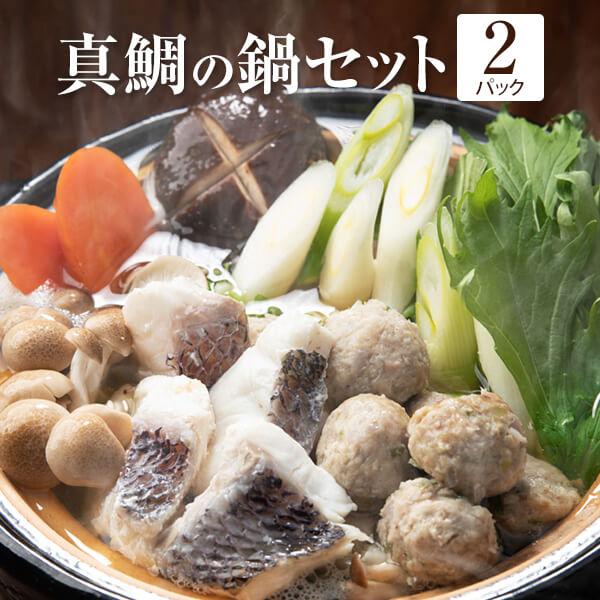 真鯛の鍋セット