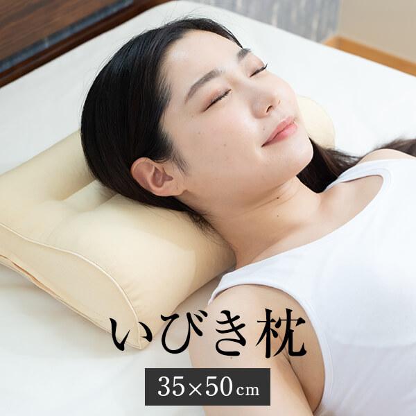 いびき枕 35x50cm