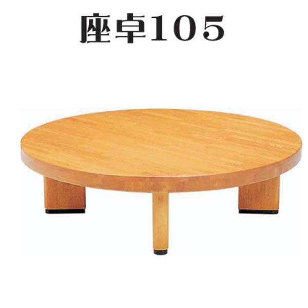 送料無料 テーブル 10%OFF ローテーブル 丸テーブル 座卓 ちゃぶ台 木製 105幅 幅105cm 特価 奥行105cm 高さ34cm 材質 大川家具 アウトレット価格並 通販 和風 ラバーウッド無垢 つや消し仕上げ ダイニング 高級 ネジ止め 和