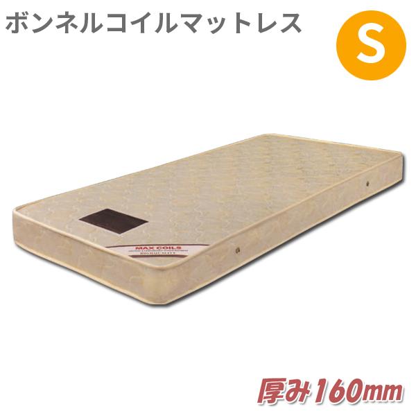 マットレス シングル 薄型 シングルマットレス ボンネルコイルマットレス 薄め ボンネルコイル マット シングルサイズ 低い ベッドマット 薄い ボンネルスプリング 薄型マットレス 厚さ16cm スプリングマットレス 北欧